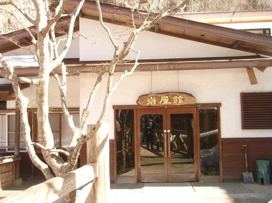 Iwayakan:                   旅館入口