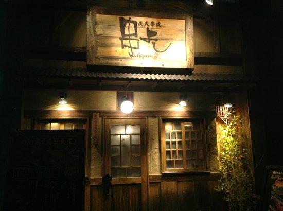 Kushiyoshi:                   お店入口