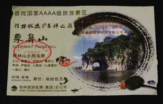 Liu Sanjie Landscape Garden of Guilin:                   entrada al parque del elefante