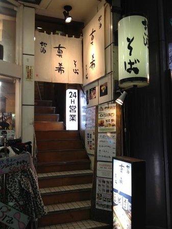 Shinki Roppongi No.1