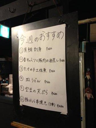Tavern Komatsu:                   オススメそら豆天ぷら最高
