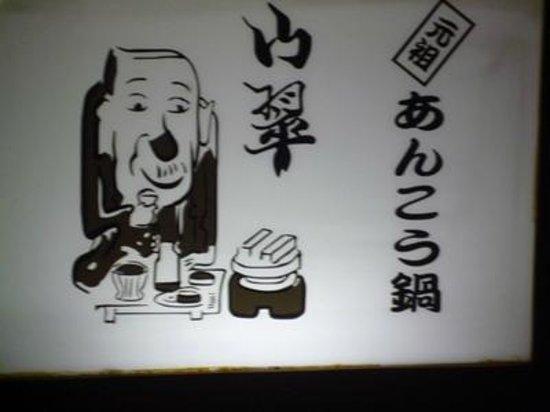 Gansoankonabesansui:                   山翠外観03