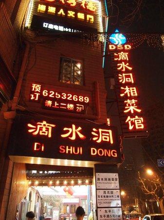 ShangHai DiShuiDong Xiang CaiGuan (XianXia) :                   お店の看板です