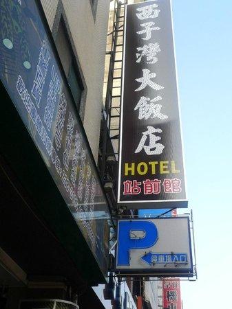 Shihzuwan Hotel - Kaohsiung Station:                   Achtung Hotelname nur auf Chinesisch