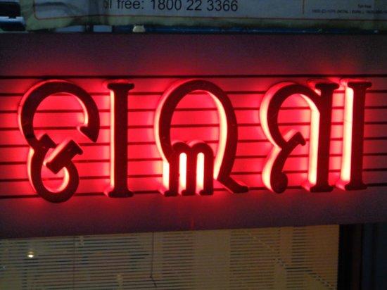 Dalma: sign