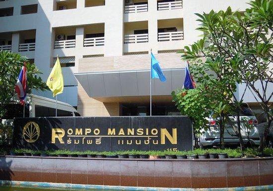 Rompo Mansion:                                     ロンポーマンションの入り口