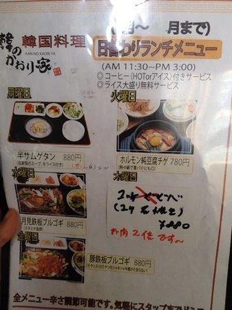 Kannokaoriya:                   日替りランチメニュー