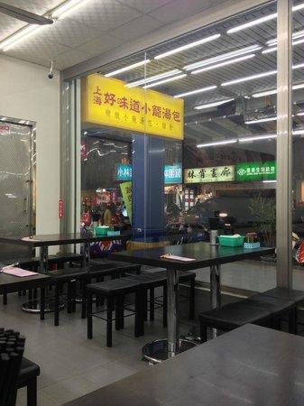 Soup Dumpling (Shanghai Haoweidao Xiaolong Tangbao) :                   restaurant