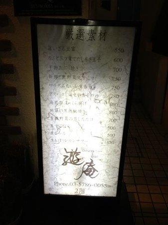 Yuan Roppongi ten:                   看板