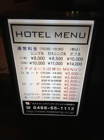 Hotel Wing International Shonan Fujisawa :                   看板2
