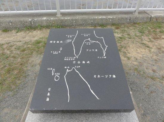 Soya Misaki:                   サハリン…