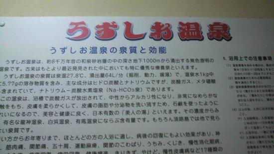 Kotobukiso: うずしお温泉です。