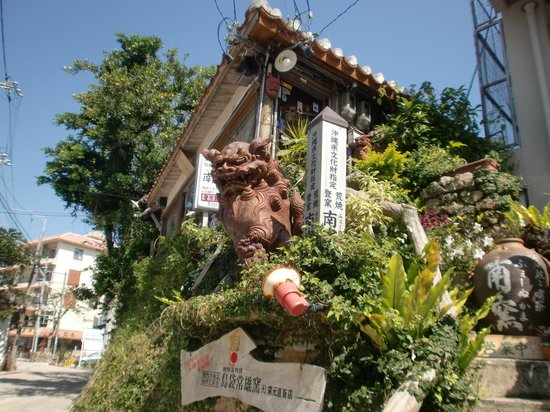 Yachimun Street: cafe「南窯」。琉球王朝時代に政府からもらい受けた焼き窯「南窯」がすぐ裏手にあります。