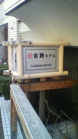 Yoshiike Hotel: ホテル