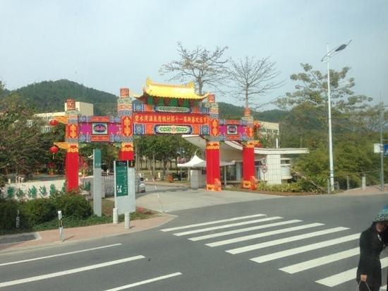 Bishuiwan Hot Spring Holiday Inn: the entrance