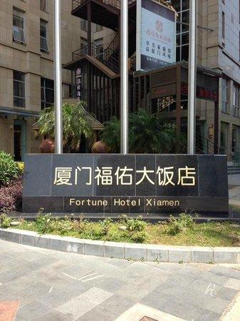 Fortune Hotel Xiamen: ホテル入口