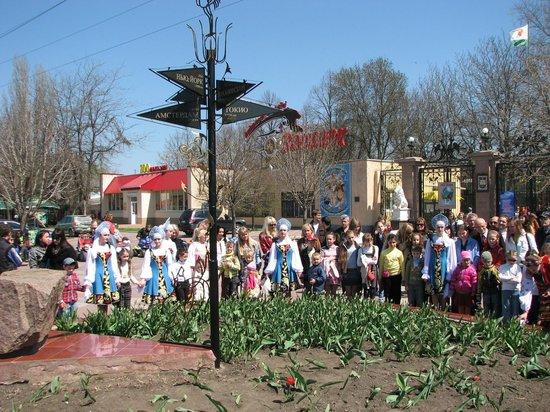 Nikolaev Zoo: Клумба содружества зоопарков мира