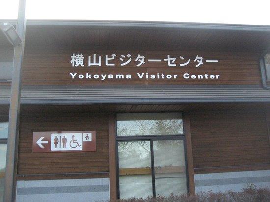 Mt. Yokoyama Observation Deck : ビジターセンター