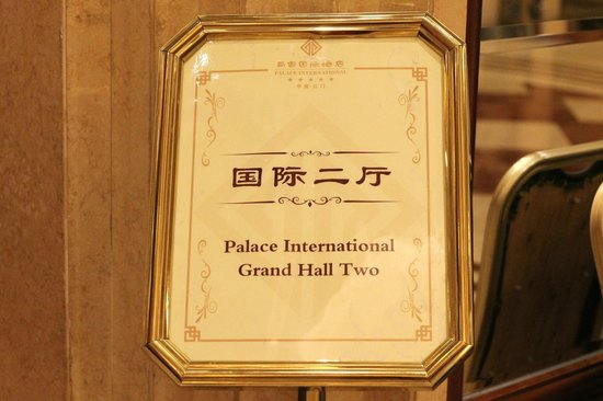 Palace International Hotel: Hotel signage