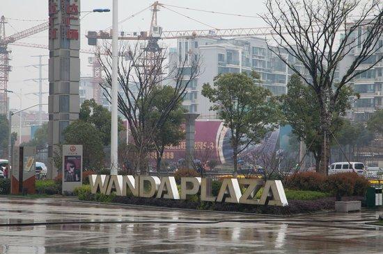 Wanda Plaza (tongjiang road)