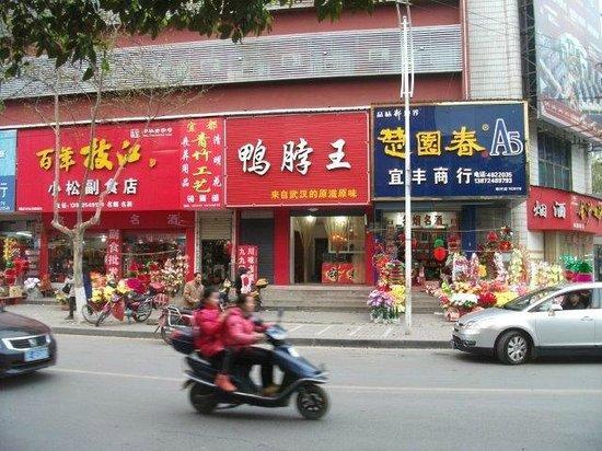 Yidu Hotel: street scene