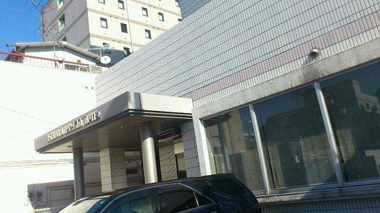 Isehara Daiichi Hotel: ホテル全景