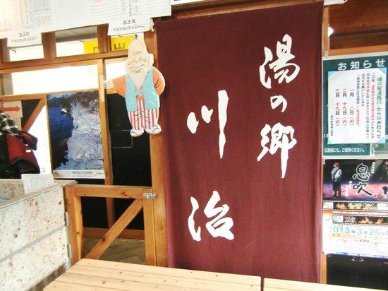 Kawaji Onsen : のぼり 湯の郷川治