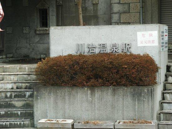 Kawaji Onsen : 川治温泉駅