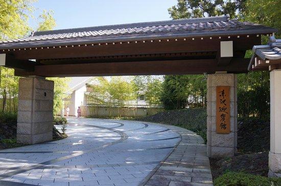 DHC Akazawa Geihinkan: 入口の門です