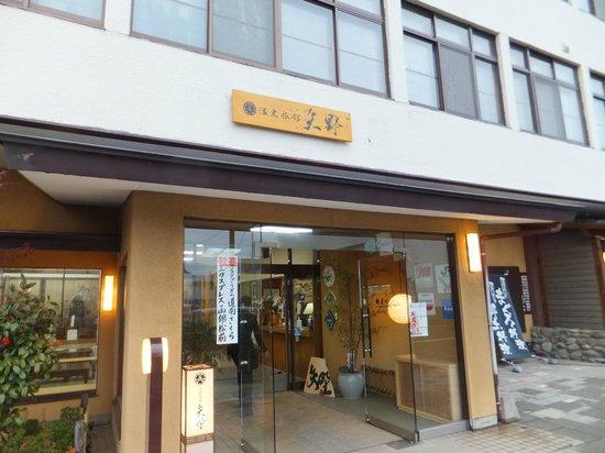 Onsen Ryokan Yano