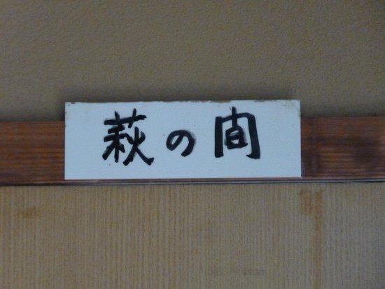 Kiyomi: room allocated
