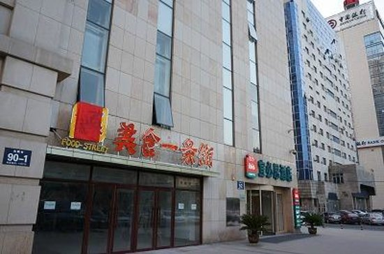 Ibis Harbin Sophia Church Hotel: ホテル正面