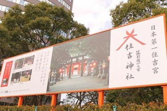 Sumiyoshi Shrine: 近代的なビルの谷間に