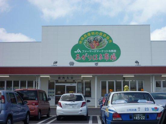 Agarihama Market