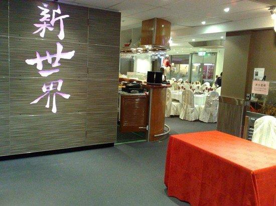 Sun World Chinese Restaurant : Front Door Inside