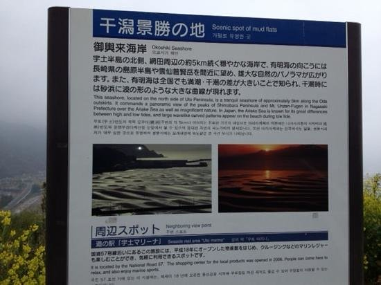 Okoshiki Beach: lookout point