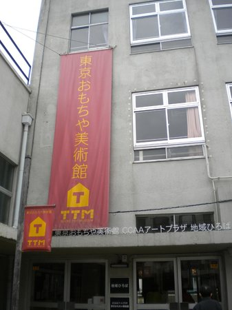 Tokyo Toy Museum : outside of museum