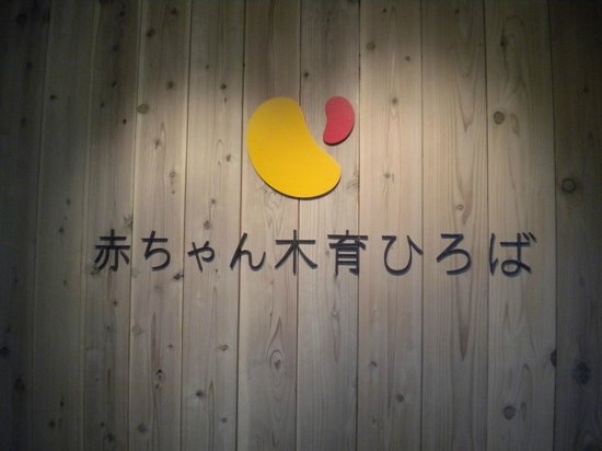 Tokyo Toy Museum : entrance of room for baby under 2 years old