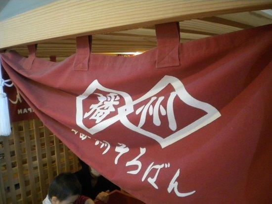 """Tokyo Toy Museum : """"soroban"""" toy"""