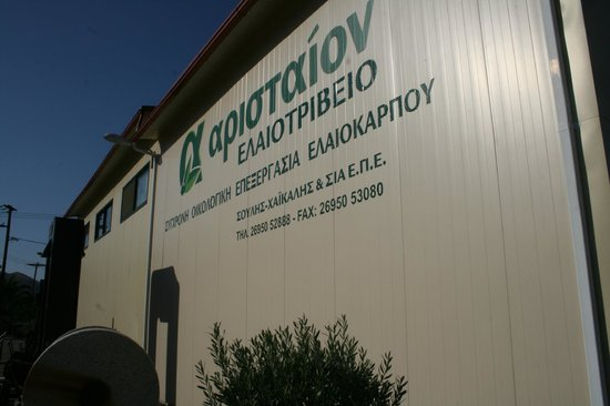 Aristeon Ecological Olive Press: Aristeon2