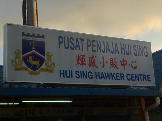 Hui Sing Hawker Center : The sign board