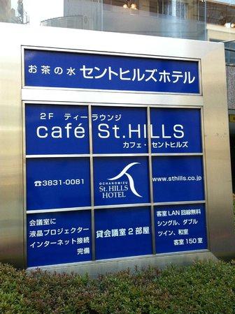Ochanomizu St . Hills Hotel: Hotel Board