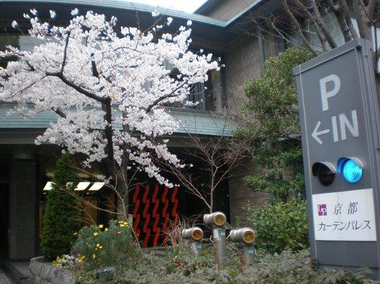 Hotel Kyoto Garden Palace: ロビー入口