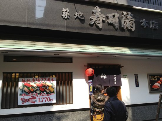 Tsukiji Sushisay Honten: 壽司清 tsukiji sushisay