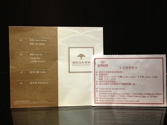 Fullon Hot Spring Resort Danshuei: 早餐券