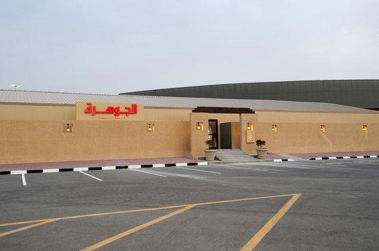 Al Jahra Copthorne Hotel & Resort: Al Jawhara Tent