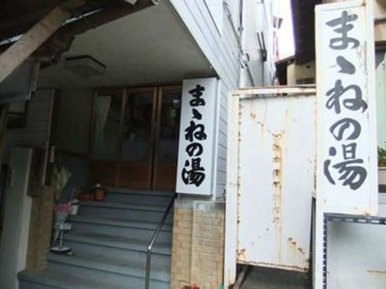 Mamane no Yu: ままねの湯02