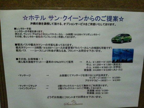 Hotel Sun Queen: レンタカーも借りれます