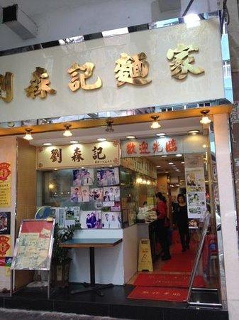 Lau Sum Kee Noodles