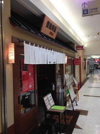 豊後茶屋  別府店